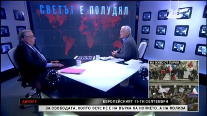 Окървавената Франция през очите на българския политически емигрант в Париж Петър Бояджиев - Дикoff