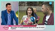 """Родопска угодия - """"На кафе"""" гостува в Девин за фестивала на родопската храна"""