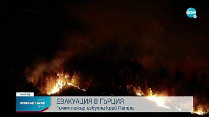 ЕВАКУАЦИЯ В ГЪРЦИЯ: Голям пожар избухна край Патра