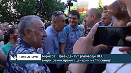 """Борисов: Президентът ръководи НСО, видях режисирани сценарии на """"Росенец"""""""