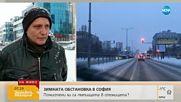 Каква е зимната обстановка в София?