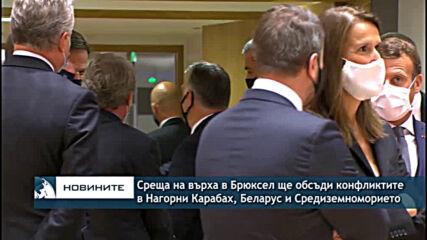 Срещата на върха в Брюксел ще обсъди ситуацията в Беларус и Нагорни Карабах