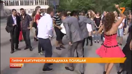 Пияни абитуриенти нападнаха полицаи