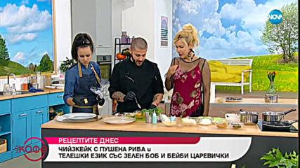Рецептата днес: Чийзкейк с пушена риба и телешки език със зелен боб - На кафе (19.07.2019)