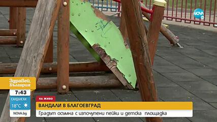 Вандали изкъртиха желязна ограда на детска площадка в Благоевград