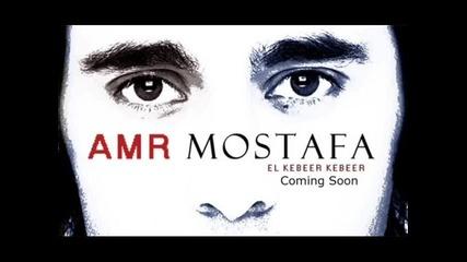 *превод* Amr Mostafa-ghaltet Omry / Грешката на животa ми/