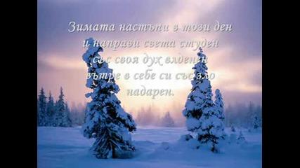 Зимата в мен