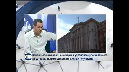 Камен Воденичаров: Не виждам в управляващите желанието за оставка, въпреки десетките хиляди по улиците