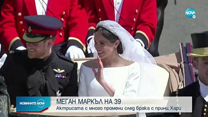 Меган Маркъл на 39: Херцогинята, която се отказа от кралския живот