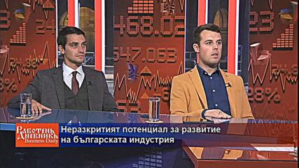 Неразкритият потенциал за развитие на българската индустрия