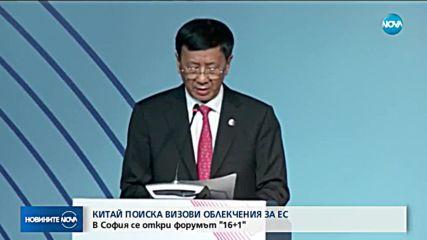 Китай поиска визови облекчения за посещения в Европейския съюз