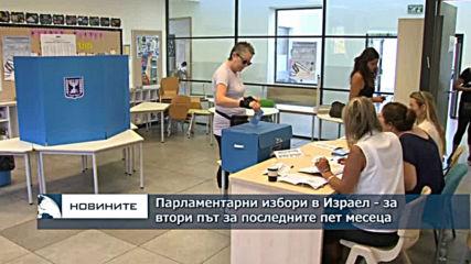 Парламентарни избори в Израел - вторите за последните пет месеца