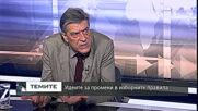 Антоний Гълъбов: Корпоративни интереси зад ИТН искат нови избори или кабинет с кратък времеви срок
