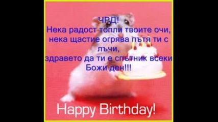 happy birthday vbox7