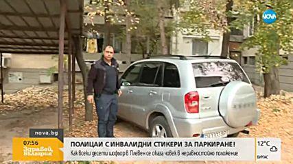 Полицаи с инвалидни стикери за паркиране