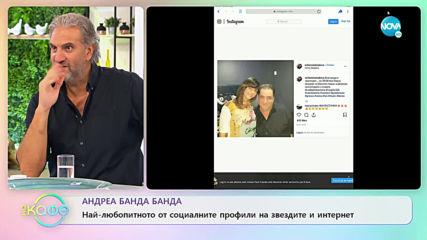 """Андреа Банда-Банда представя горещите новини от социалните мрежи - """"На кафе"""" (24.09.2019)"""