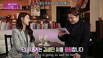 Guerrilla Date with Boa Entertainment Weekly @ 2018.03.05
