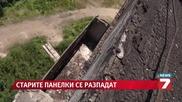Опасни ли са панелните блокове - News7