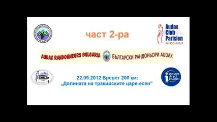 Бревет Тракийски 200k :) 22.09.2012, част 2