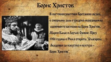 Борис Христов - Великият оперен певец
