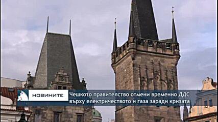 Чешкото правителство отмени временно ДДС върху електричеството и газа заради кризата