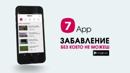 Новото приложение на Vbox7