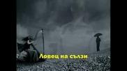 * New * Respect - Ловец На Сълзи ( + Текст )