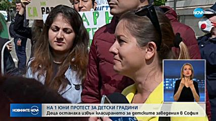 Родители на протест заради малкото места в столичните детски градини