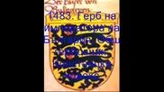 Български Гербове През Вековете