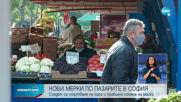 Още по-строги мерки на пазарите в София