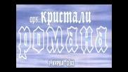 Орк.кристали - Курва
