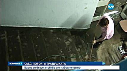 СЛЕД ПОРОЯ И ГРАДУШКАТА: Варна се възстановява от наводнението