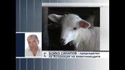 И животновъдите излизат на протест