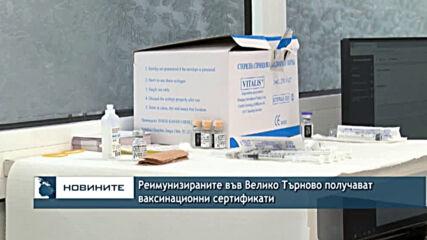 Реимунизираните във Велико Търново получават ваксинационни сертификати