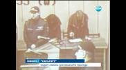 Съдът намали досегашните присъди на Килърите - Новините на Нова