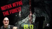 NoThx играе The Forest - еп.13