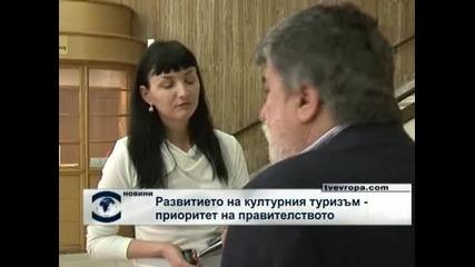 Вежди Рашидов: Развитието на културния туризъм трябва да е приоритет на правителството