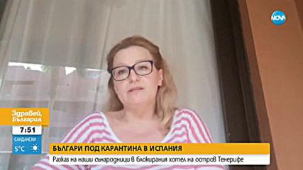 Българката, блокирана в хотел в Тенерифе: Седим заключени и чакаме информация