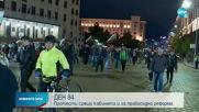 84 ден на недоволство: Два протеста с искания за оставки в София