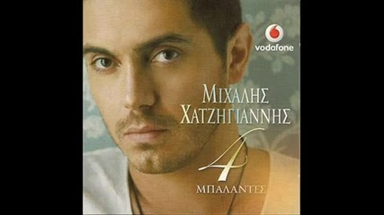 Fila Me - Mixalis Xatzigiannis (new Song 2011) Hq