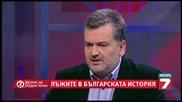 Въпрос на гледна точка - Спекулации с историята на България