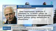 Валери Симеонов и партия НФСБ - с остра реакция спрямо Ска Келер