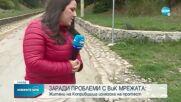 Протест блокира Подбалканския път