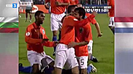 България - Холандия 07.10.2006 квалификация за Евро 2008 второ полувреме