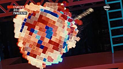 """""""Пиксели"""" на 13 февруари и """"Отряд обирджии"""" на 14 февруари от 20.00 ч. по DIEMA"""