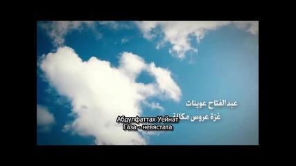 Абдулфаттах Уейнат - Газа - невястата