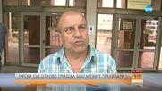 Турски съд отново призова българските граничари