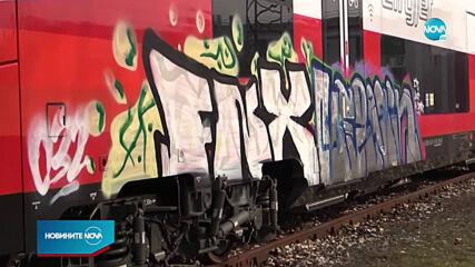 Изрисуваха с графити тестови жп мотриси, ден след като пристигнаха в България