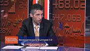 Икономическата България 4.0