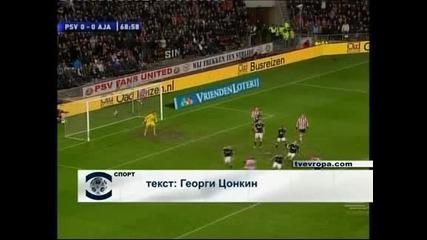 """0:0 в дербито между ПСВ """"Айндховен"""" и """"Аякс"""""""